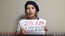 0824_uedamayumi